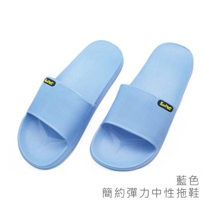 簡約彈力中性拖鞋-藍色