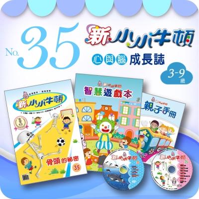 【新小小牛頓035期】(3-9歲適讀)
