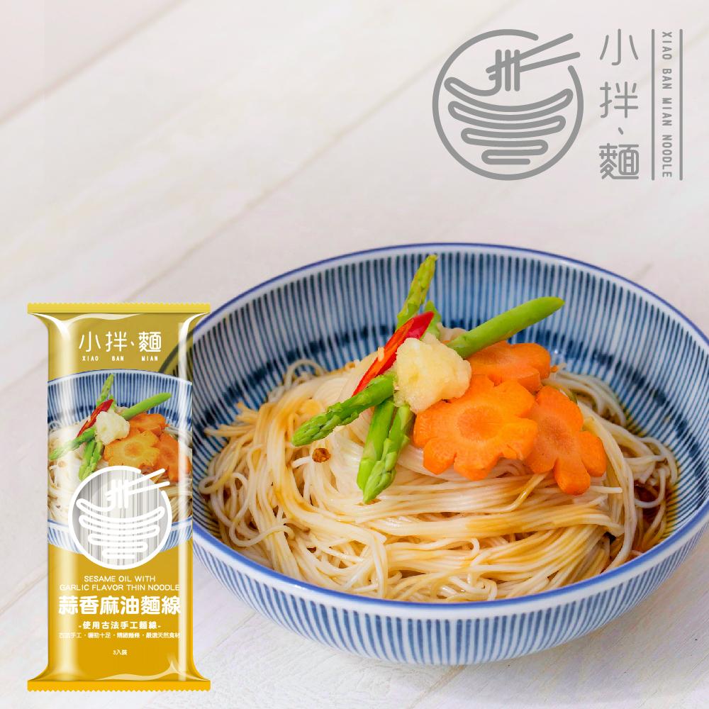 小拌麵 蒜香麻油麵線(3入/袋)
