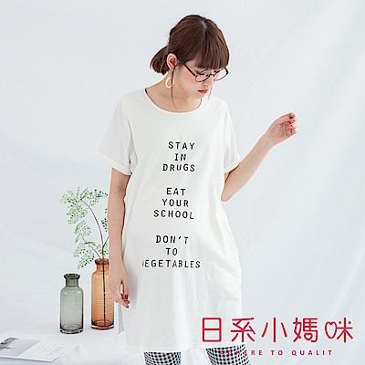 日系小媽咪孕婦裝-哺乳衣~率性休閒英文字反折袖洋裝 (共三色)