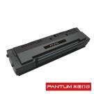 PANTUM原廠黑色碳粉匣(PC210)