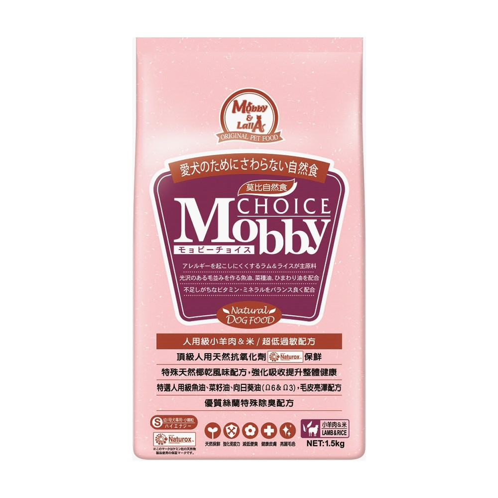莫比Mobby 小型幼母犬 羊肉&米 自然食飼料 1.5公斤