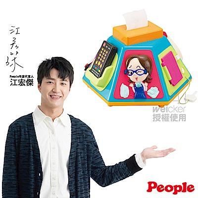 日本People-新超級七面遊戲機