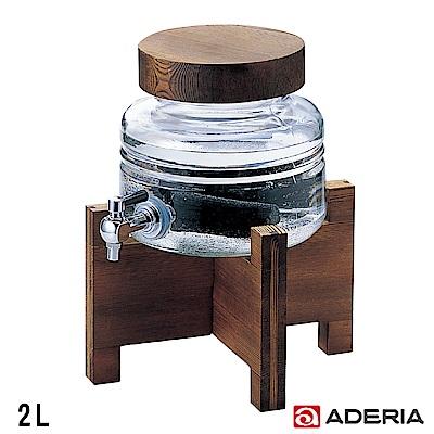 ADERIA-日本進口木蓋燒酒瓶2L-附木架-8H