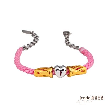 J'code真愛密碼 戀愛比翼&堅定之心黃金/純銀編織手鍊