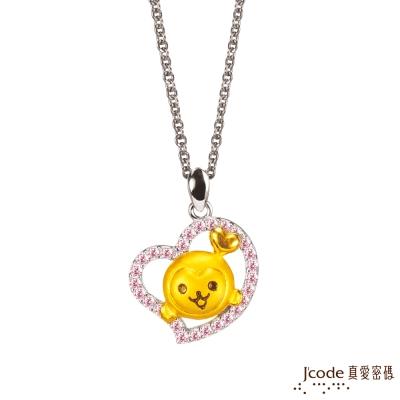 J'code真愛密碼 愛你PINKY黃金/純銀墜子 送項鍊