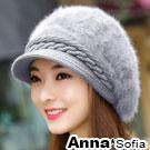 AnnaSofia 璇扭線紋兔毛 加厚針織鴨舌貝蕾帽(湮灰系)