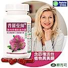赫而司 普羅曼絲鎂力升級紅花苜蓿植物膠囊(60顆/罐)