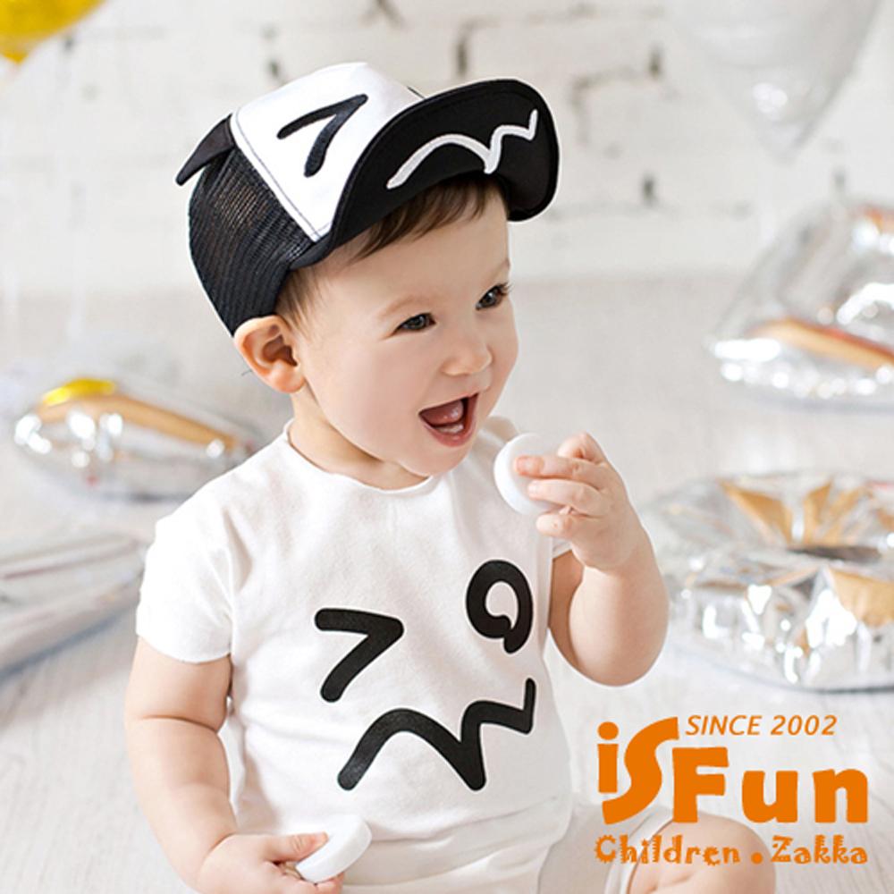 iSFun 俏皮表情 兒童網布棒球帽 黑底白面