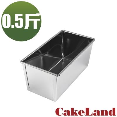 日本CakeLand 0.5斤不鏽鋼長型水果蛋糕&吐司烤模(日本製)