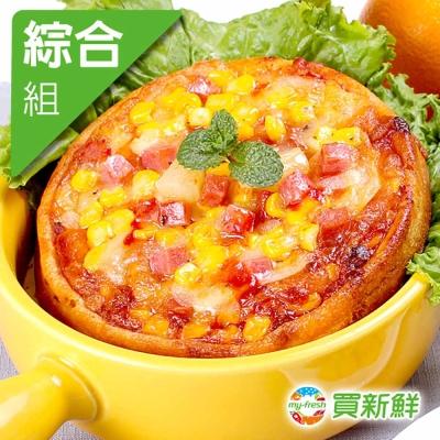 【買新鮮】綜合經典披薩40片組(5吋/片)