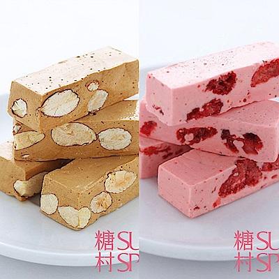 糖村 法式金賞綜合2入組(法式太妃+季節草莓)