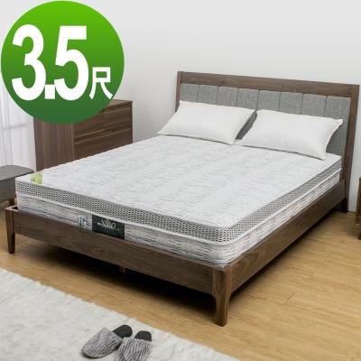 Boden-科技銀奈米抗菌涼感乳膠獨立筒床墊(軟硬適中)-3.5尺標準單人
