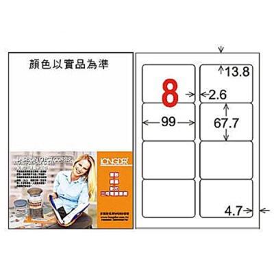 龍德三用列印電腦標籤 LD-862-W-A 白色 8格  (105入/盒)