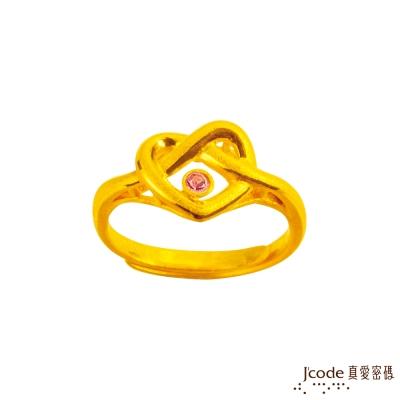 J'code真愛密碼 真心永結黃金/水晶戒指