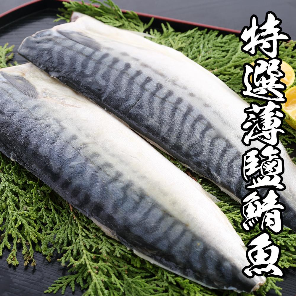 【海鮮王】特選挪威薄鹽鯖魚原裝件 1箱組(21-22片/4kg±10%)