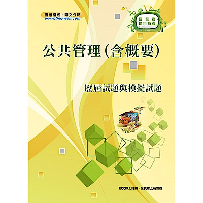 公共管理(含概要)歷屆試題與模擬試題(5版)