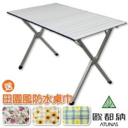 【ATUNAS 歐都納】加大6人快速可速搭建鋁合金蛋捲桌(承重20kg)