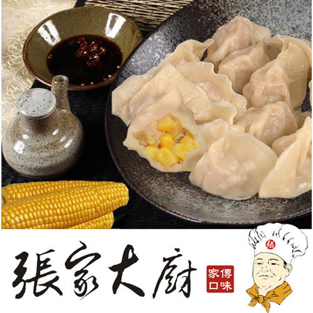 張家大廚 手工玉米豬肉水餃(815g /-3%)50顆