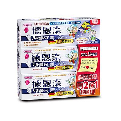 (買二送一)德恩奈 兒童牙膏90g-草莓