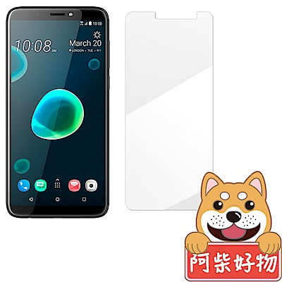 阿柴好物-HTC-Desire-12-9H鋼化玻璃