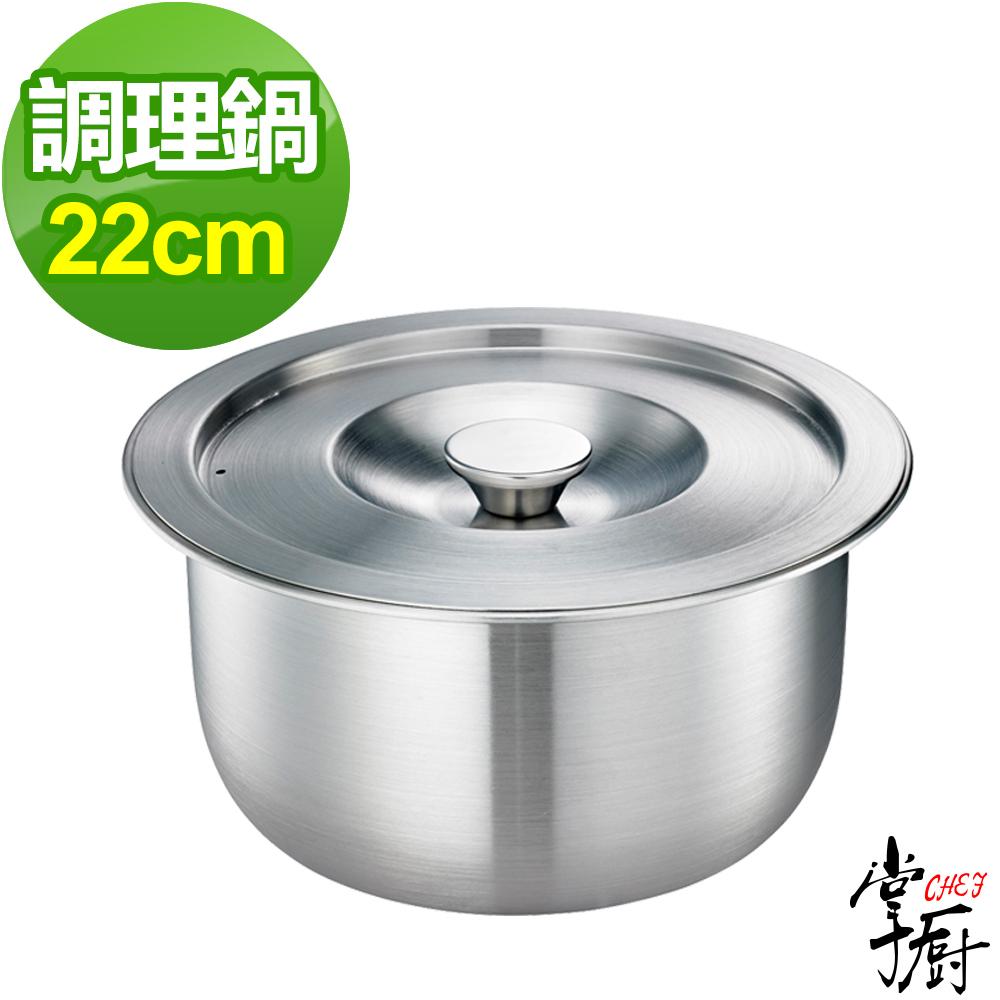 掌廚 CHEF 五層複合金調理鍋-22cm