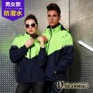 Dreamming 情侶時尚機能拼色休閒時尚外套-綠藍