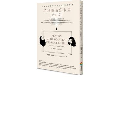 柏拉圖和笛卡兒的日常:法國資深哲學教師的17堂思辨課