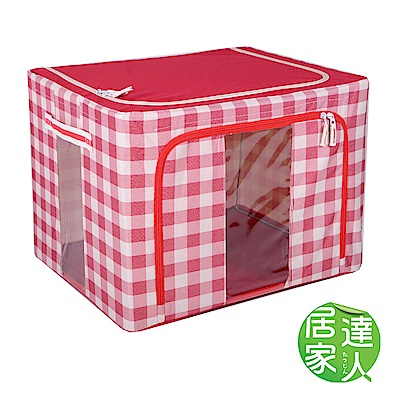 居家達人 經典格紋摺疊鋼骨收納箱-66L (紅色)