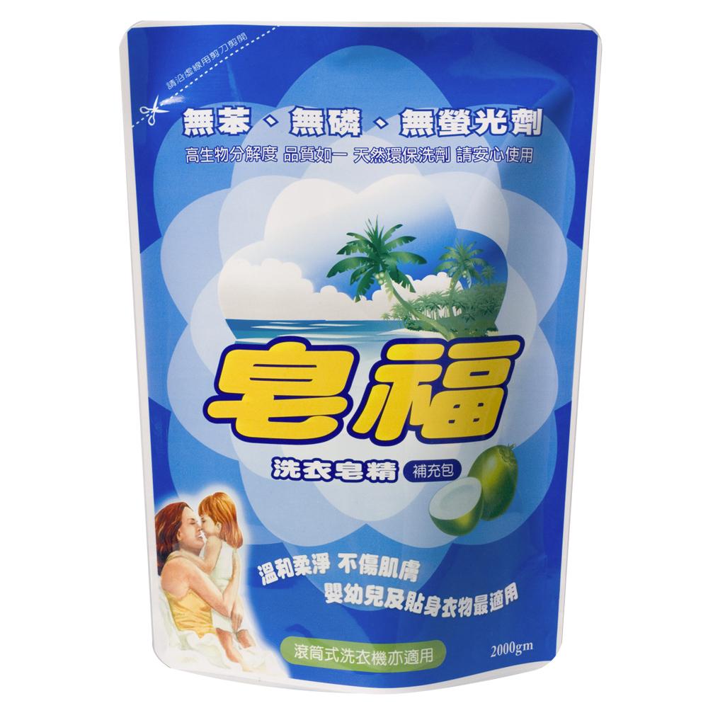 皂福洗衣皂精補充包2000g