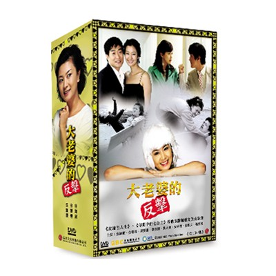 大老婆的反擊 DVD