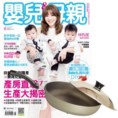 嬰兒與母親 (1年12期) 贈 頂尖廚師TOP CHEF頂級超硬不沾中華平底鍋31cm