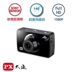 PX大通夜視高畫質行車記錄器(送16G記憶卡) A51