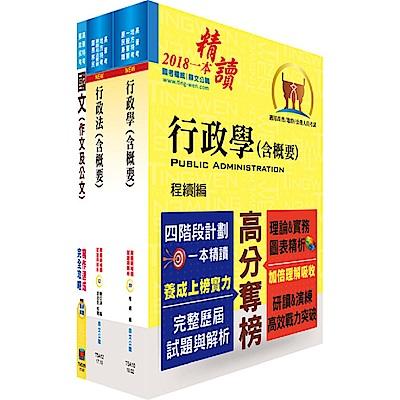 臺灣港務員級(一般行政)套書(贈題庫網帳號、雲端課程)