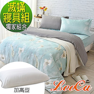 (超值組)LooCa 幸福海芋防蹣防蚊四件式寢具組+2入加高防蹣防蚊枕(加大)