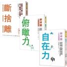 最強人生整理術【斷捨離+俯瞰力+自在力】三冊
