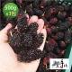 【老農手摘】天然野生桑椹果-產地直銷(500公克x3包) product thumbnail 1