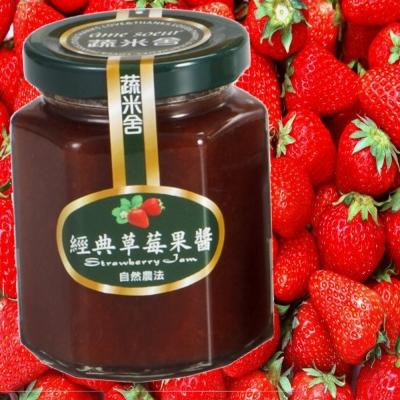 手工果醬-經典草莓果醬150mlx2瓶