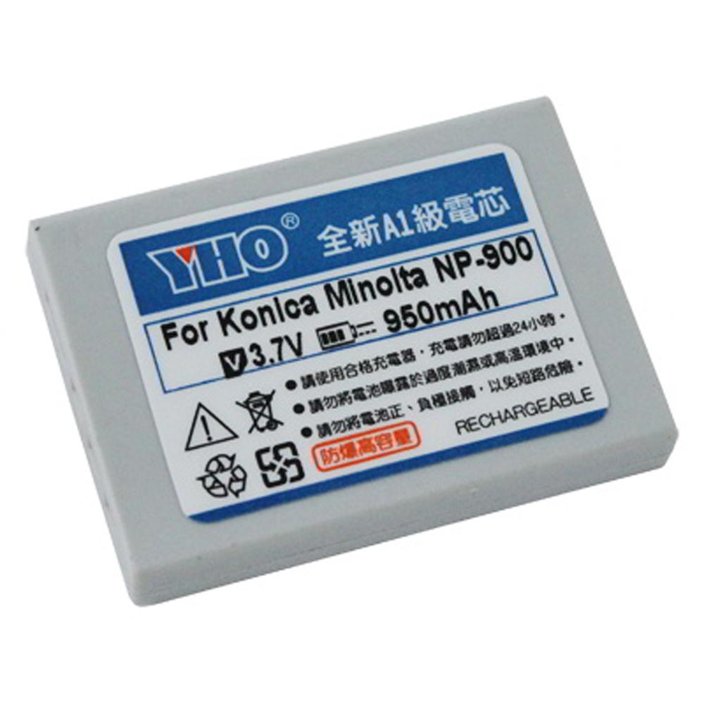 YHO Konica Minolta NP-900 高容量防爆鋰電池
