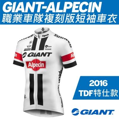 GIANT- ALPECIN職業車隊複刻版短袖車衣 TDF環法特仕版