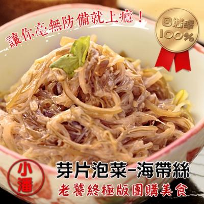 任選 小潘芽片泡菜 海帶絲(小辣)(600g/罐)