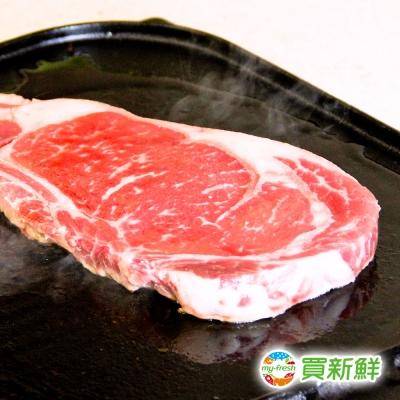 【買新鮮】澳洲草飼牛肋眼沙朗牛排6片組(150g±5%/片)