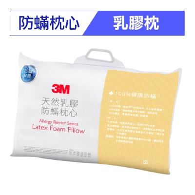3M 天然乳膠防蹣枕心