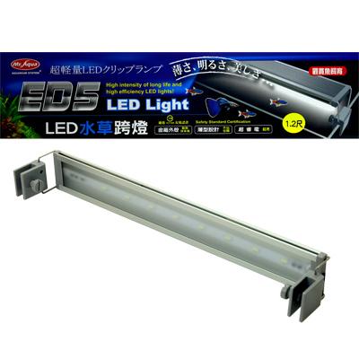 《水族先生》水草LED超輕量省電節能水族跨燈(1.2尺)