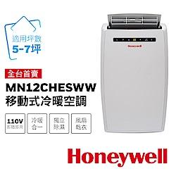 Honeywell 移動式 冷暖空調 MN12CHESWW