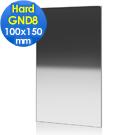 NiSi 耐司 Hard GND8(0.9) 硬式方型漸層減光鏡 100x150mm