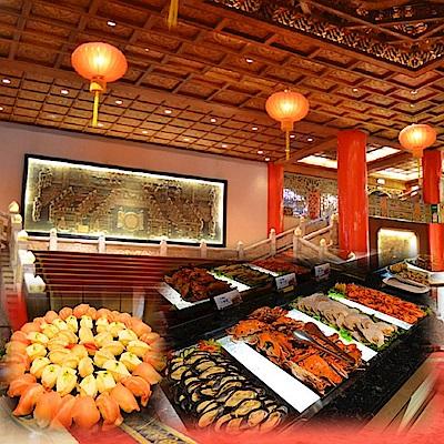(台北圓山大飯店)松鶴廳自助午或晚餐吃到飽(2張)