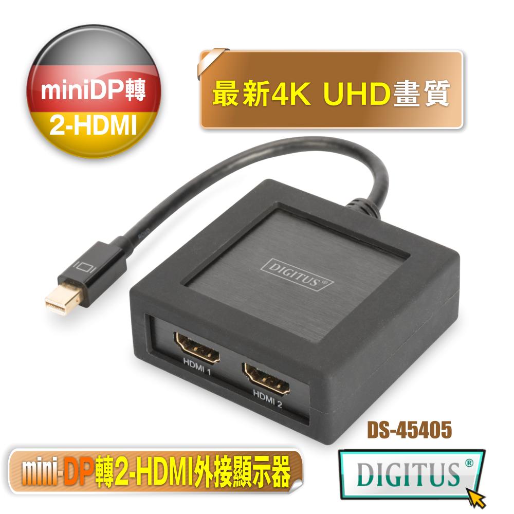 曜兆DIGITUS miniDP轉HDMI 4K 一入二出螢幕顯示器DS-45405