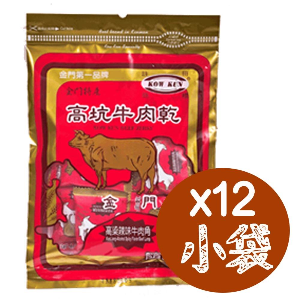 (活動)高坑 高梁酒辣味牛肉角隨身包(180g)