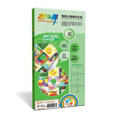 彩之舞 防水 雪面 16mm 中孔 光碟專用貼紙HY-A46CDS--150張